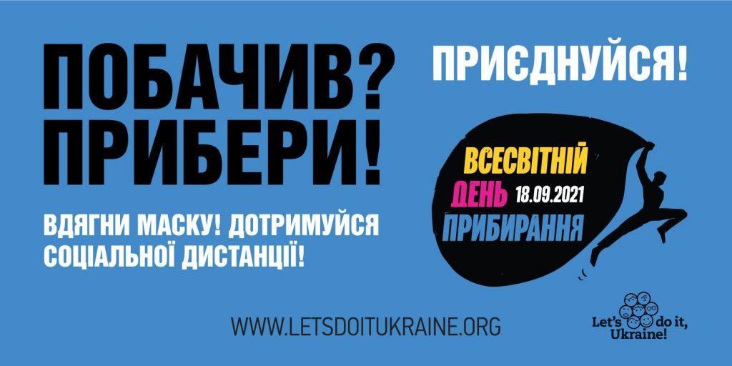 https://letsdoitukraine.org/wp-content/uploads/2021/08/%D0%91%D0%BE%D1%80%D0%B4-%D1%81%D0%B8%D0%BD%D1%96%D0%B9-2021-1-1024x512.jpeg