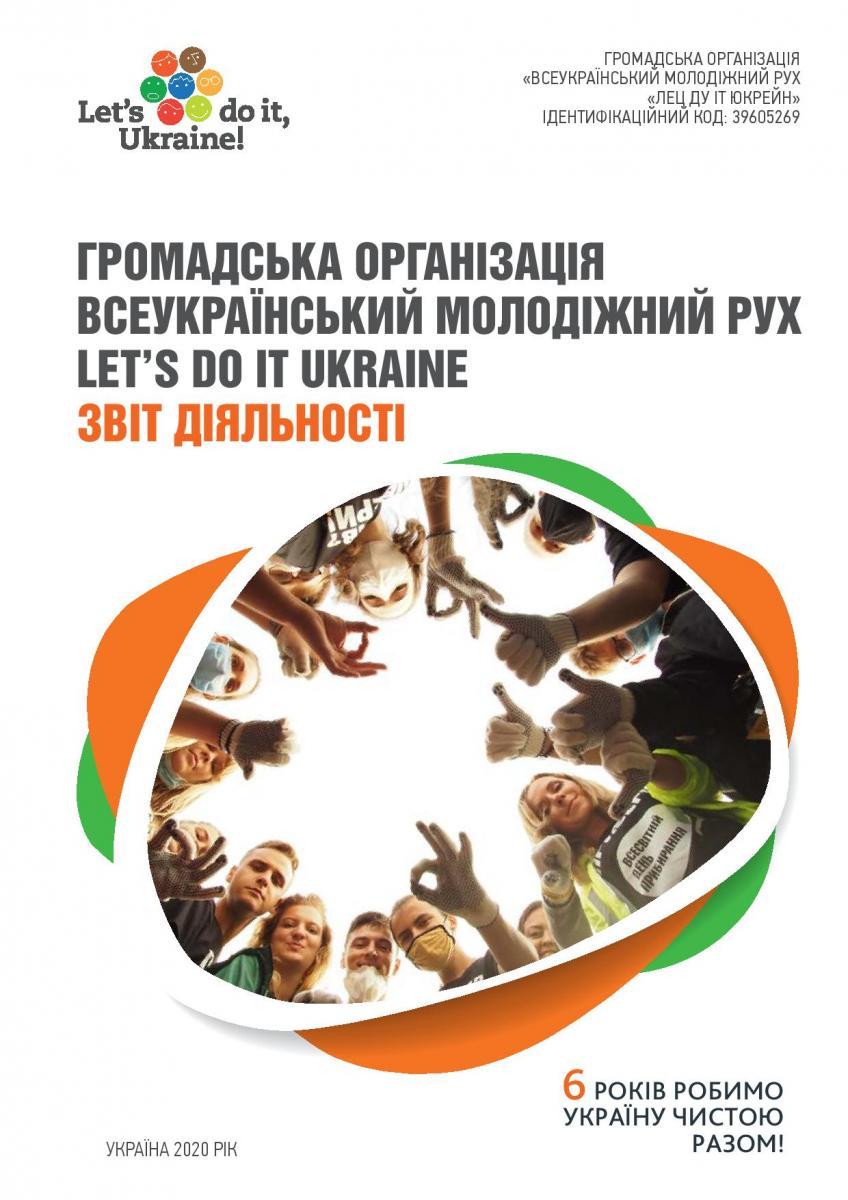 РІЧНИЙ ЗВІТ LET S DO IT UKRAINE 2020-page-001