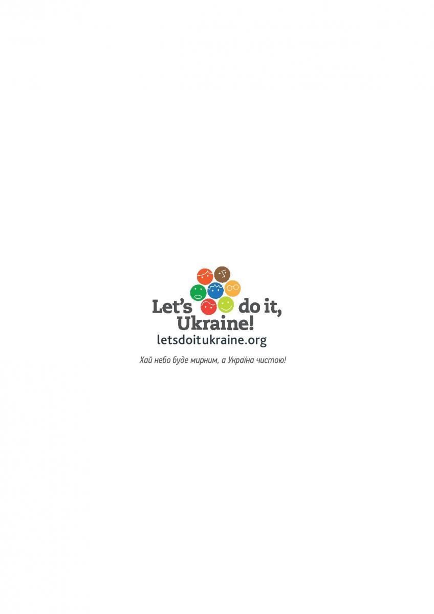 РІЧНИЙ ЗВІТ LET S DO IT UKRAINE 2020-page-084